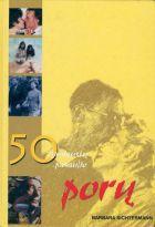 50 žymiausių pasaulio porų